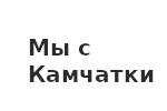 ТК Мы с Камчатки